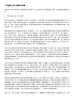 position paper 071009.pdf