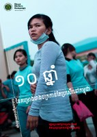 10 Years of the Better Factories Cambodia Project: A critical evaluation (Khmer)