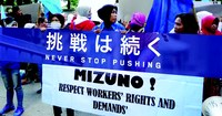 Japanese sports brand Mizuno target of #NeverStopPushing campaign